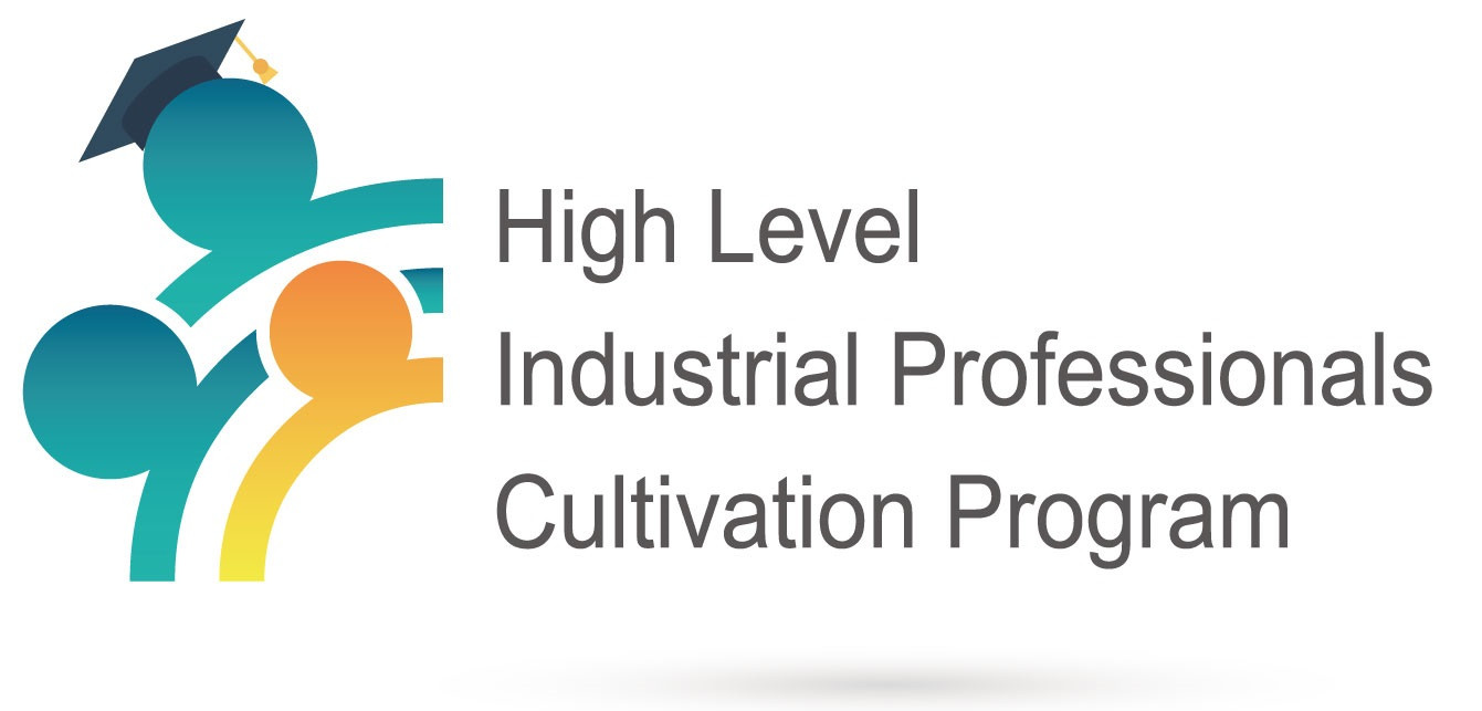 High Level Industrial Professionals Cultivation Program